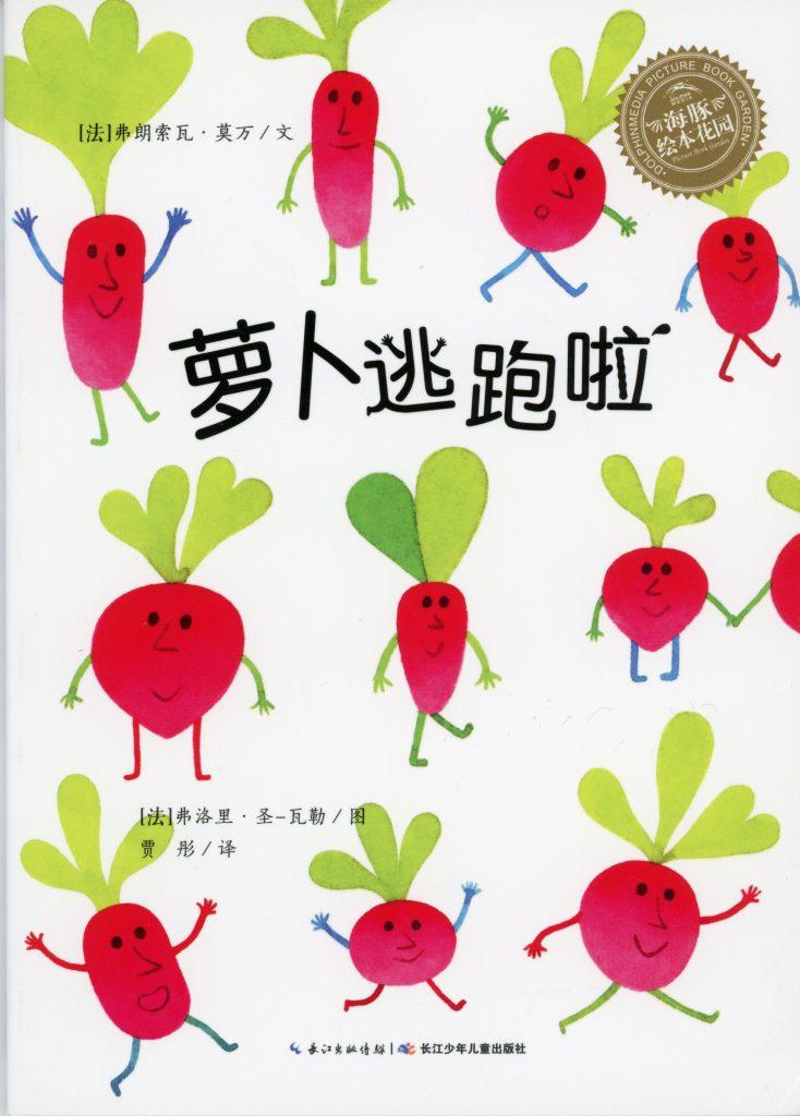 saga-des-petits-radis-en-chinois